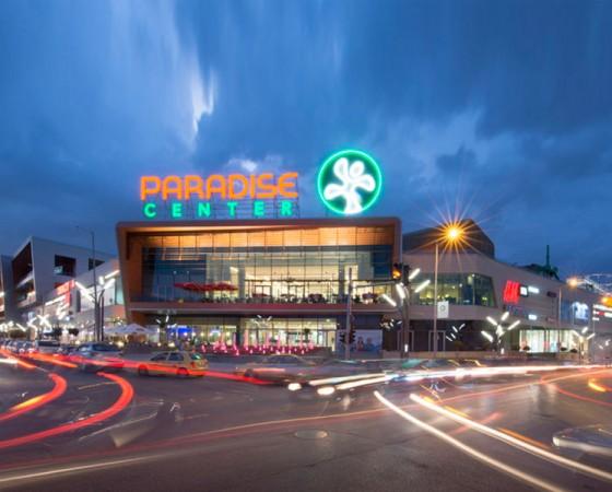 Парадайс център София